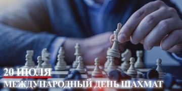 20 июля – Международный день шахмат