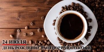 24 июля – День рождение растворимого кофе