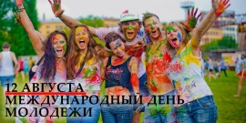 12 августа - Международный день молодежи