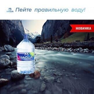 Новинка! Питьевая вода Maqua в одноразовой бутылке 19л (без залоговой стоимости)