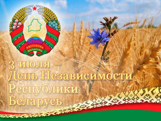 С Днем Независимости и 75-летием освобождения Беларуси от немецко-фашистских захватчиков!