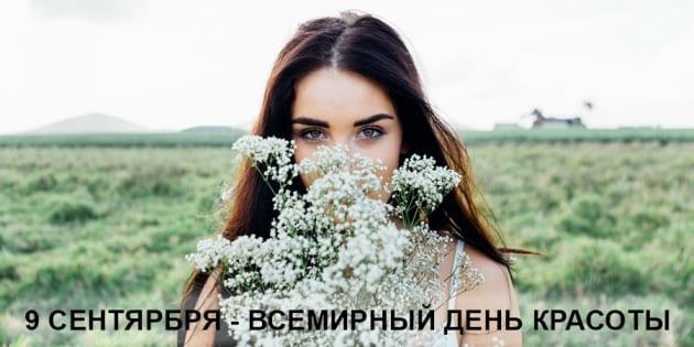 9 сентября - Всемирный день красоты