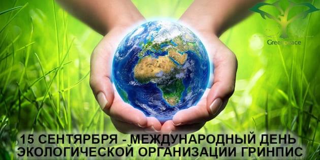 15 сентября - Международный день экологической организации Гринпис