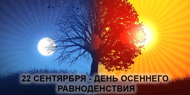 22 сентября - день осеннего равноденствия