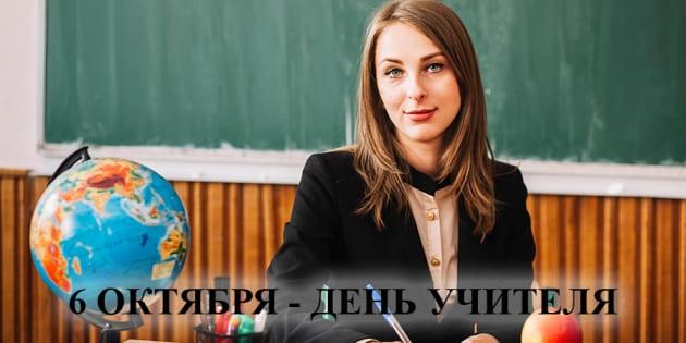 6 октября – День учителя