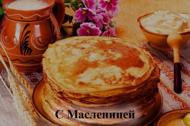 24 февраля - Масленица