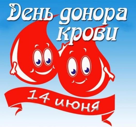 День донора крови