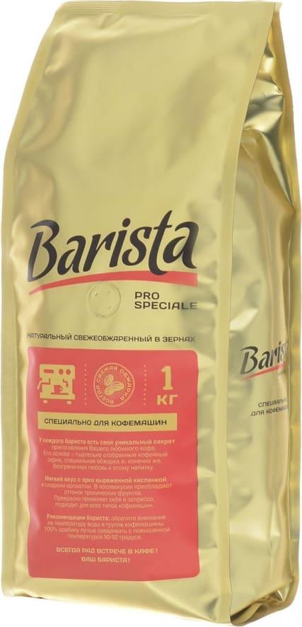 Barista Pro Speciale кофе в зернах, 1 кг