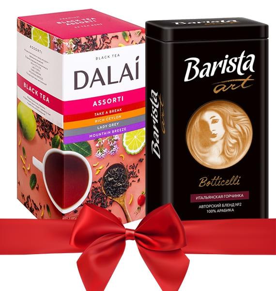 Подарочный набор №1 (чай «Dalai Assorti» и кофе «Barista Art.Итальянская горчинка»)