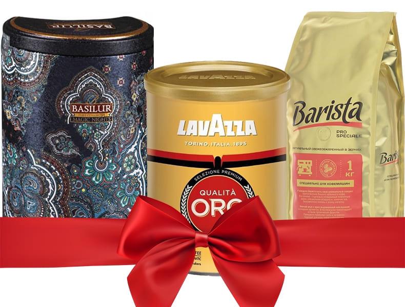 Подарочный набор №5 (чай «Basilur Magic Nights», кофе «LavAzza Qualita ORO», кофе «Barista Pro Speciale»)